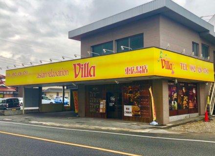 マッサージサロンvilla東広島店