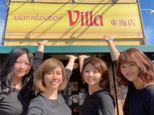 https://www.asian-relaxation-villa.com/recruit/tokai.html
