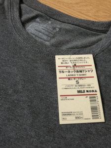 無印良品のオーガニックコットンTシャツ|マッサージ中の着替え