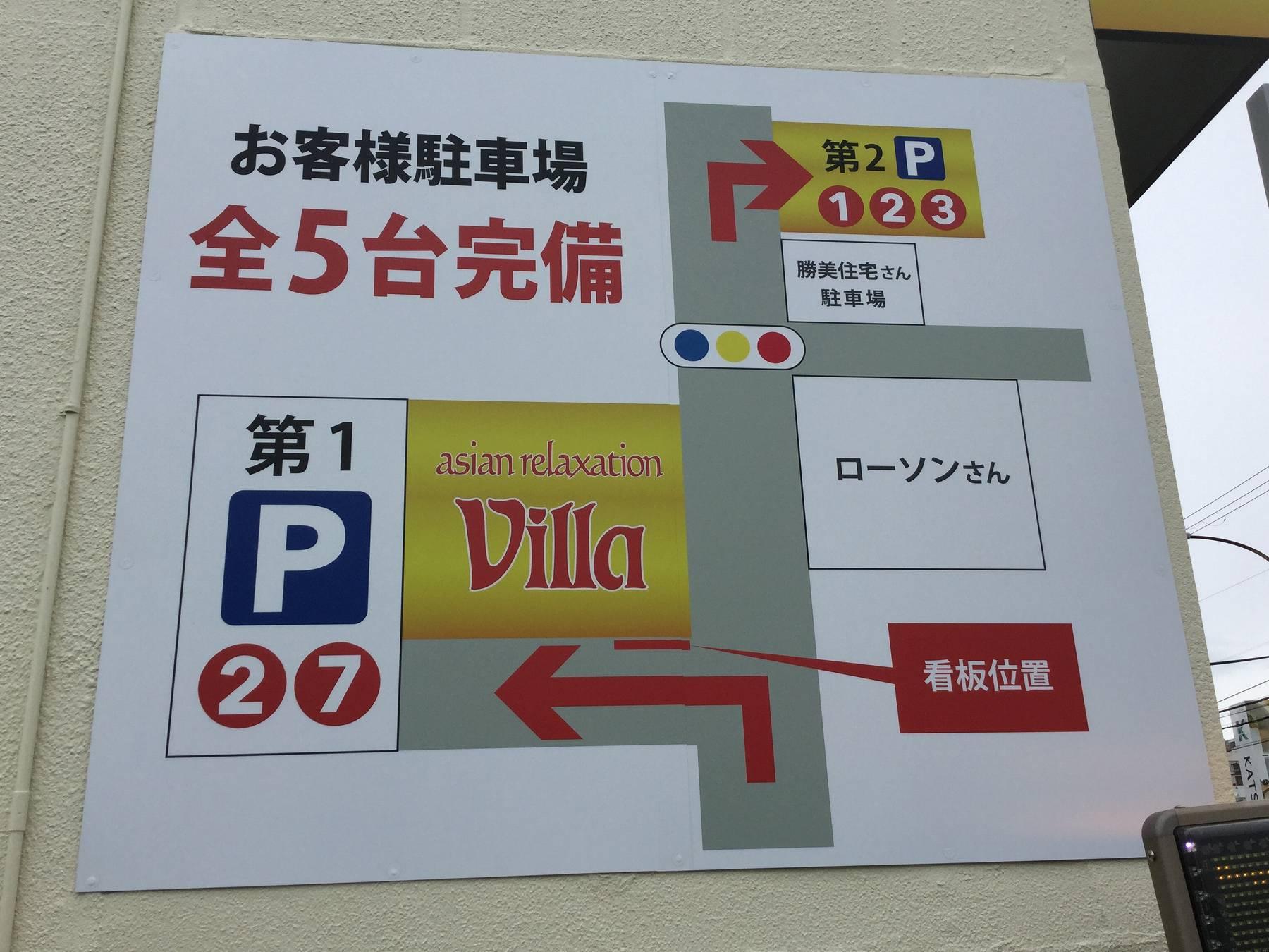 明石市の整体・マッサージ:ヴィラ 西明石店 無料駐車場