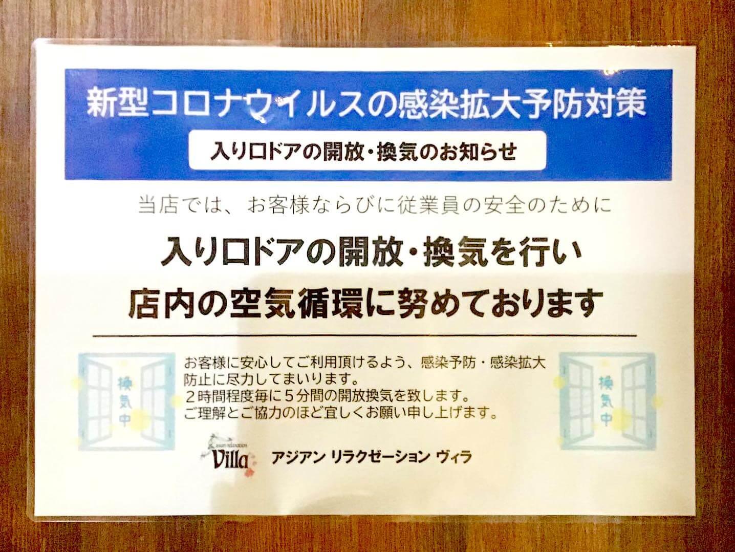 明石市の整体・マッサージ:ヴィラ 西明石 コロナウイルス感染拡大防止対策
