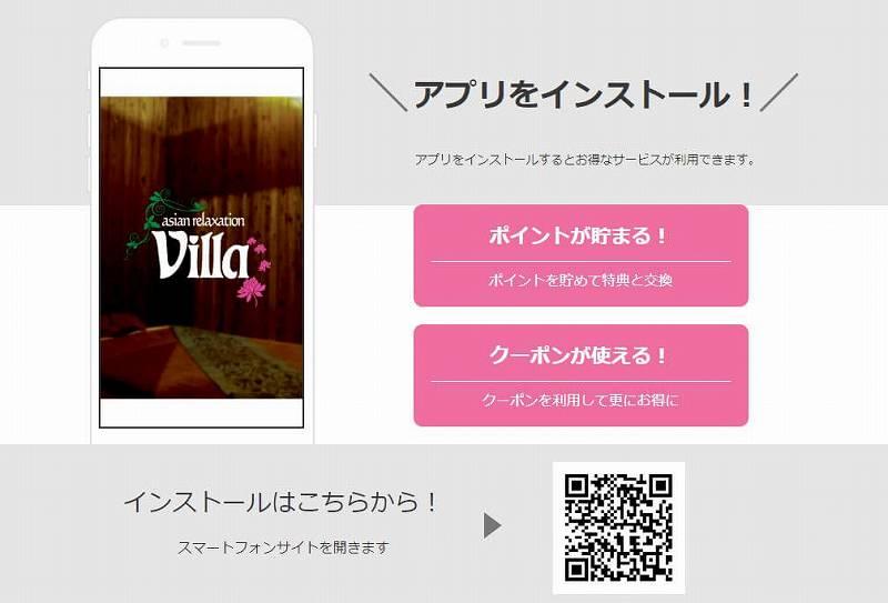 ヴィラ西明石店専用アプリのダウンロードページへ