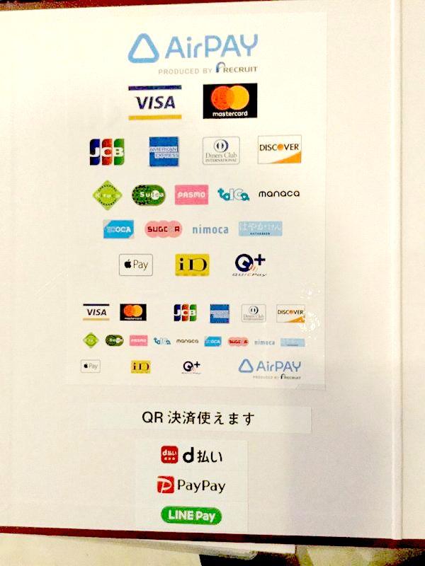 明石市の整体・マッサージ:ヴィラ 西明石 ご利用いただけるクレジットカードおよび電子マネーのご案内