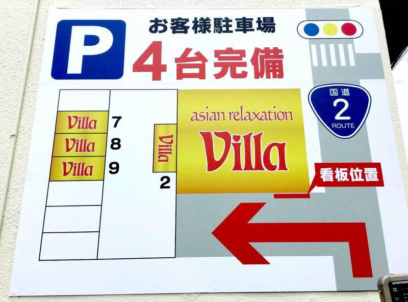 明石市の整体・マッサージ:ヴィラ 西明石 店舗裏無料駐車場のご案内