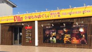 藤枝市のリラクゼーションマッサージサロン